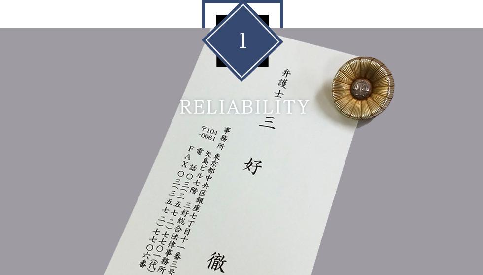 1.RELIABILITY