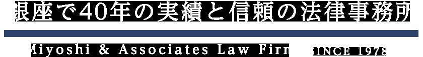 銀座で40年の実績と信頼の法律事務所 Miyoshi & Associates Law Firm since 1977